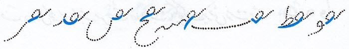آموزش حرف (ف) در حالت متصل به بعد