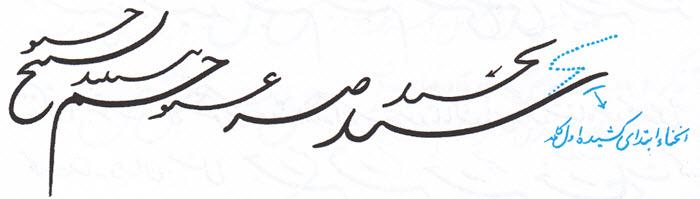 آموزش خشونویسی با خودکار نوشتن (س) متصل در وسط کلمه