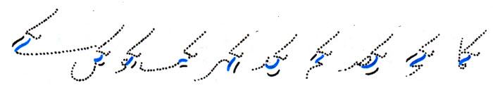آموزش خط تحریری اتصال شکل پمجم