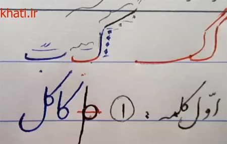آموزش خط تحریری با خوکار حرف ک گ (2)