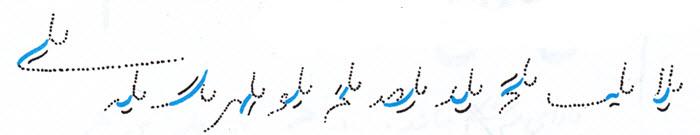 آموزش خط تحریری نوشتن اشکال مختلف ل به اتصالات وسط جمله