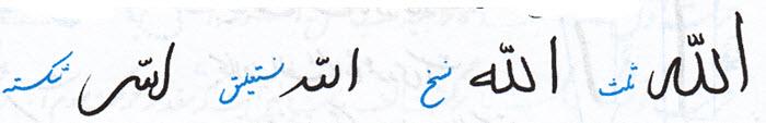 آموزش خط تحریری نوشتن الله در خطوط مختلف