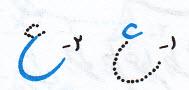 آموزش خط تحریری نوشتن حرف ع