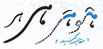 آموزش خط تحریری نوشتن حرکت ه ویرگولی قبل از ر