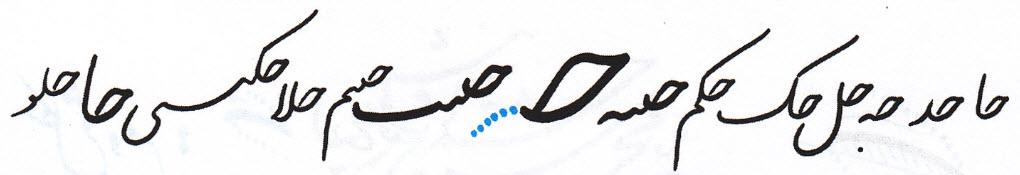 آموزش خط تحریری نوشتن ح غنچه ای قبل از کلمات مخنلف