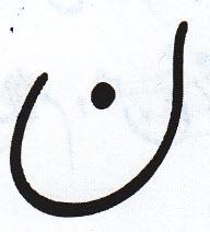 آموزش خط تحریری نوشتن دایره (ن)