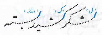 آموزش خط تحریری نوشتن ل مشترک