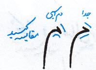آموزش خط تحریری نوشتن م دم اسبی