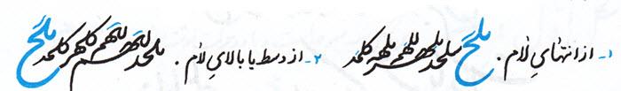 آموزش خط تحریری نوشتن نحوه اتصال ل به ه