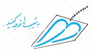 آموزش خط تحریری نوشتن (ه) در حال اتصال دوصادین