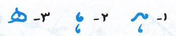 آموزش خط تحریری نوشتن ه متصل در اول کلمه