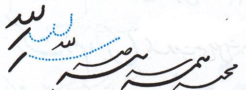 آموزش خط تحریری نوشتن ه پرتابی