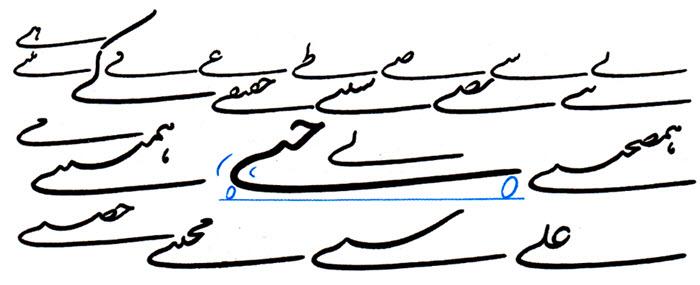 آموزش خط تحریری نوشتن ی معکوس در اتصال آخر