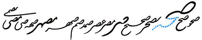 آموزش خوشنویسی با خودکار حرف (ص) متصل کاربردها
