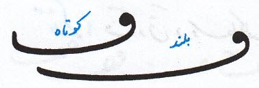 آموزش خوشنویسی با خودکار حروف ف و ب