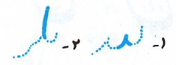 آموزش خوشنویسی با خودکار ل متصل در وسط کلمه