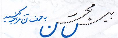 آموزش خوشنویسی با خودکار نوشتن(س) متصل به آخر کلمه