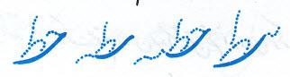 آموزش خوشنویسی با خودکار نوشتن حرف ط در آخر کلمه و روی سایر حروف