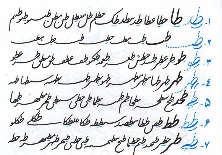 آموزش خوشنویسی با خودکار نوشتن حرف ط در حالت اتصال