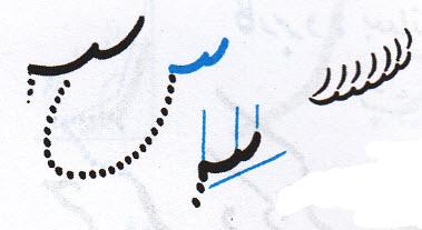 آموزش خوشنویسی با خودکار نوشتن دتدانه های سین
