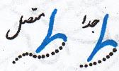 آموزش خوشنویسی با خودکار نوشتن ط در حالت متصل
