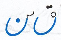 آموزش خوشنویس با خودکار نوشتن دایره ق