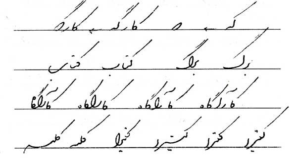 آموزش شکسته نویسی با خودکار حرف ک