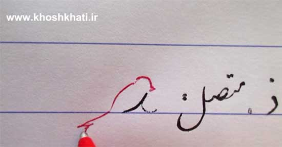 اموزش خط تحریری حرف دذرز (3)