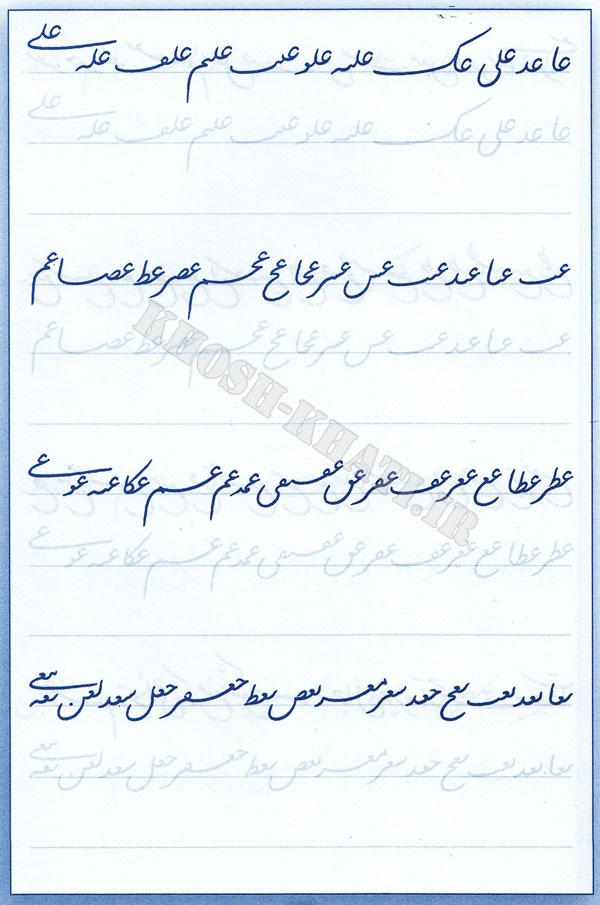 تمرین خط با خودکار حرف ع،غ