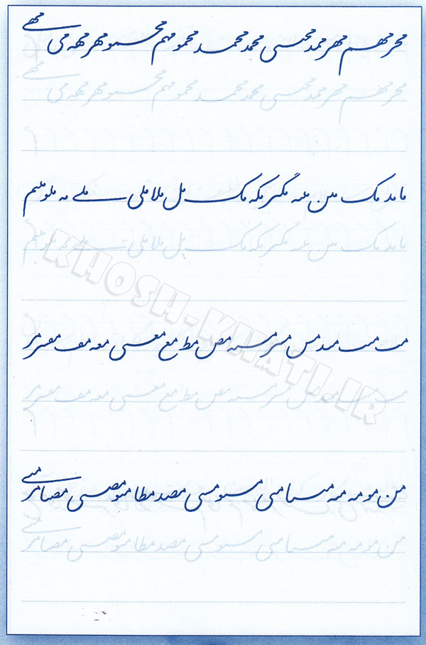 تمرین خط تحریری حرف (م)
