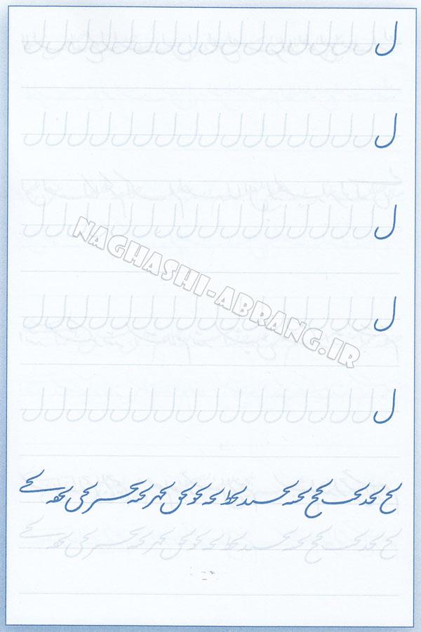 تمرین خوشنویسی با خودکار حرف (ل)