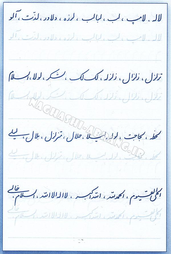 تمرین خط نستعلیق با خودکار حرف (ل)