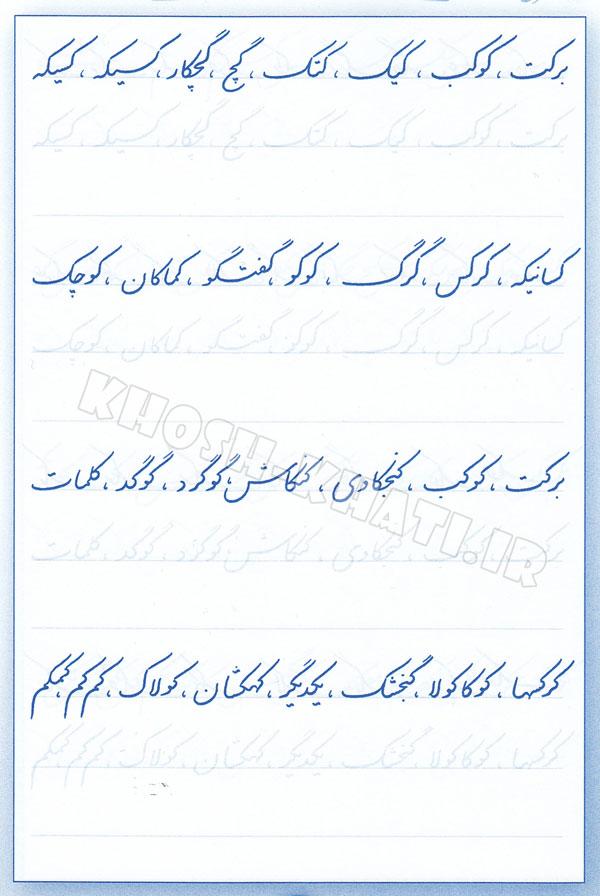 تمرین خوشنویسی حرف (ک)