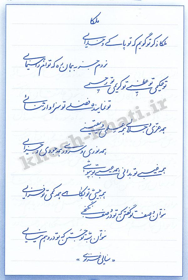 خوشنویسی شعر با خودکار