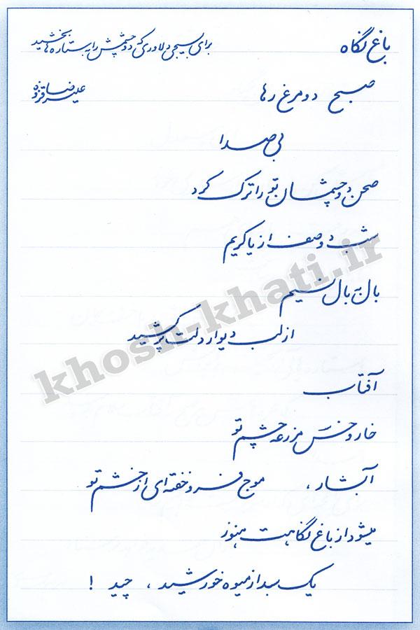خوشنویسی شعر در آموزش خط تحریری با خودکار