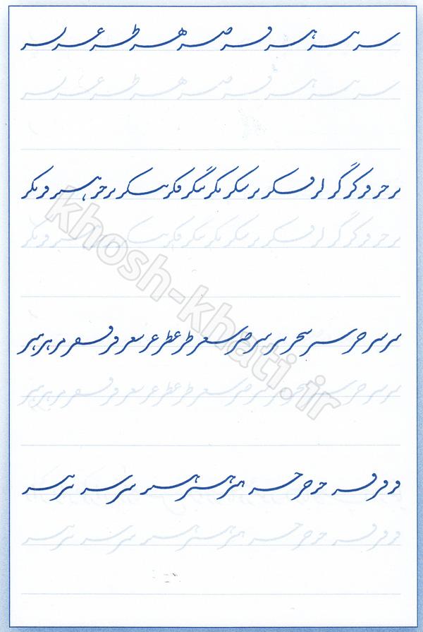 سرمشق خط تحریری با خودکار حرف ر ، ز