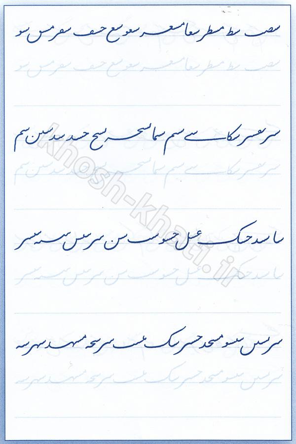 تمرین خوشنویسی با خودکار حرف س ، ش