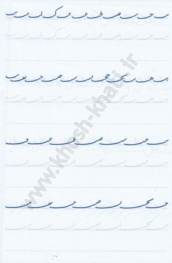 سرمشق خوشنویسی با خودکار