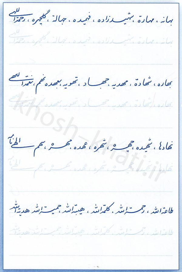 سرمشق خوشنویسی با قلم حرف (ه)