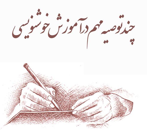 چند توصیه مهم در خوشنویسی