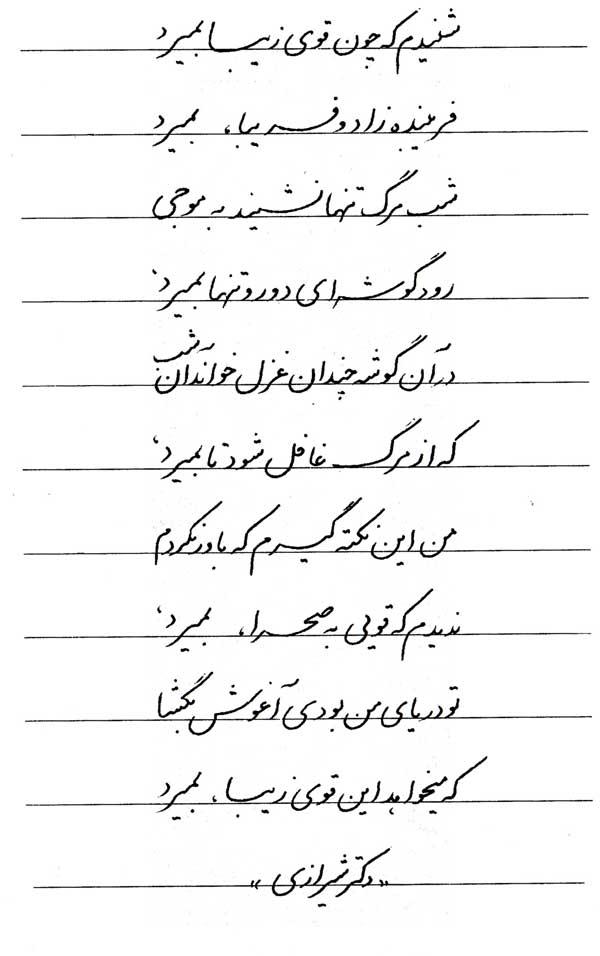 چهار نکته کاربردی در خوشنویسی شعر