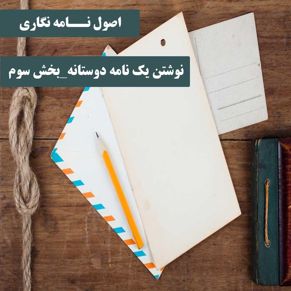 نوشتن یک نامه دوستانه_بخش سوم
