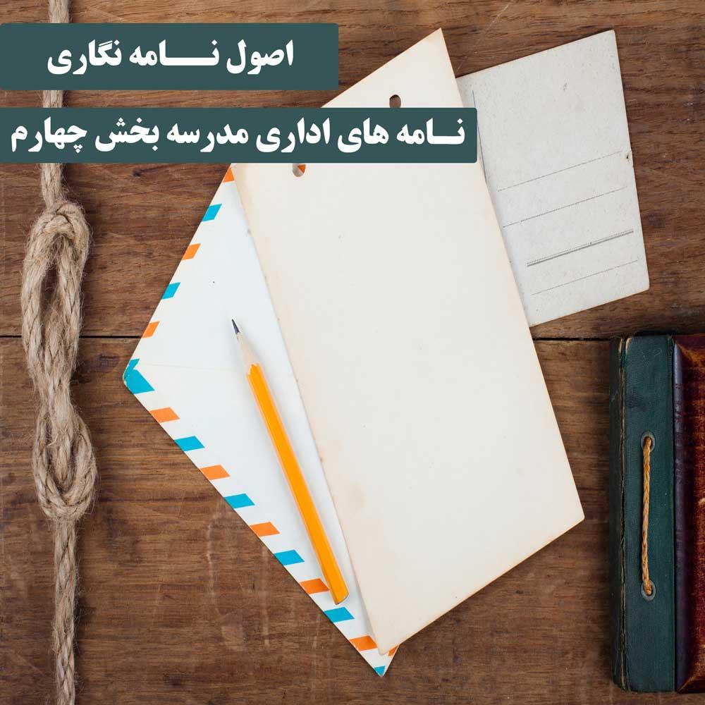نامه های اداری مدرسه4
