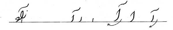 آموزش شکسته نویسی با خودکار حرف الف