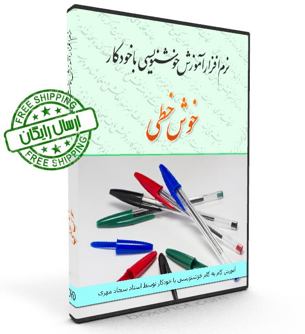 خوش خطی و زیبانویسی با خودکار