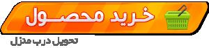 kharid-dvd