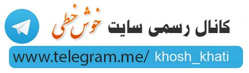 khoshkhati-telegram