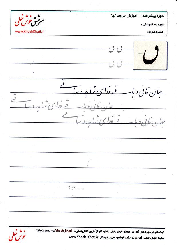 tamrin-ghaf
