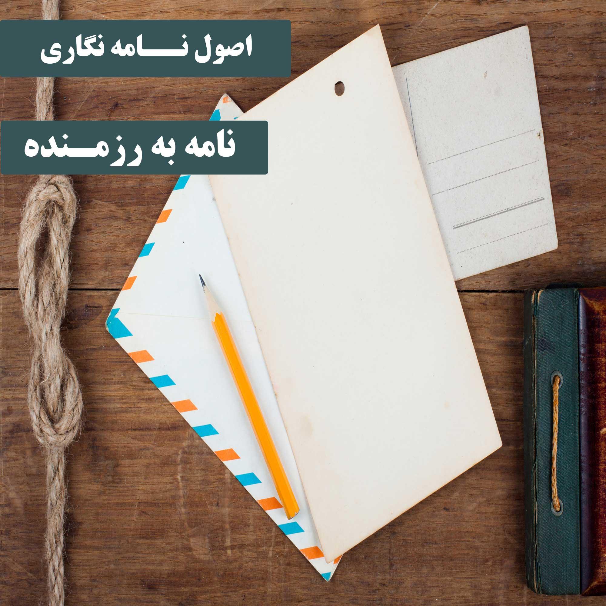 نامه به رزمنده