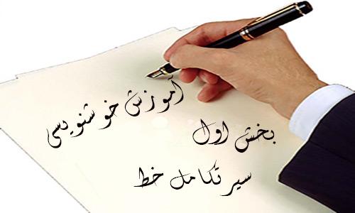خط و خوشنویسی
